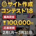 最高賞金10万円!先着100名に参加賞あり!「サイト作成コンテスト'18」