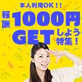 本人利用OKのプログラム限定!「報酬1,000円GETしよう特集」