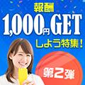 本人利用OKのプログラム多数!「報酬1,000円GETしよう特集」