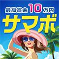 最高賞金10万円!「サマーボーナスキャンペーン」