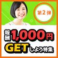 本人利用OKプログラム多数!「報酬1,000円GETしよう特集」