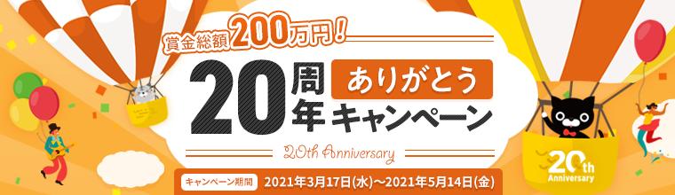 総額賞金200万円!「20周年ありがとうキャンペーン」