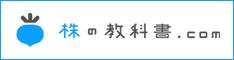 株の教科書.com