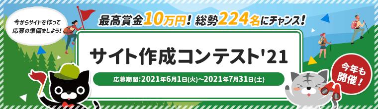 サイト作成コンテスト'21