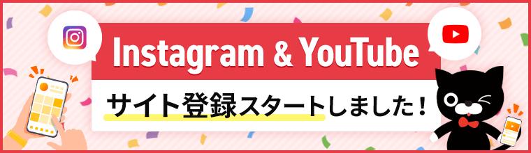 Instagram・YouTube登録スタート!