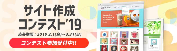 サイト作成コンテスト'19
