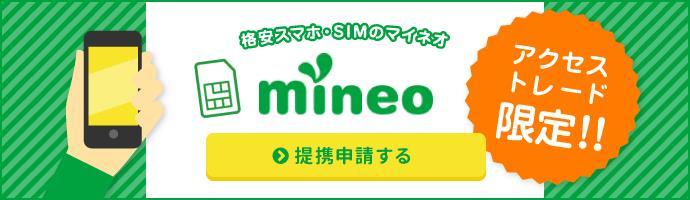 ( 672320 ) mineo(マイネオ)