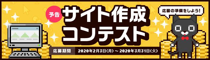 サイト作成コンテスト'20