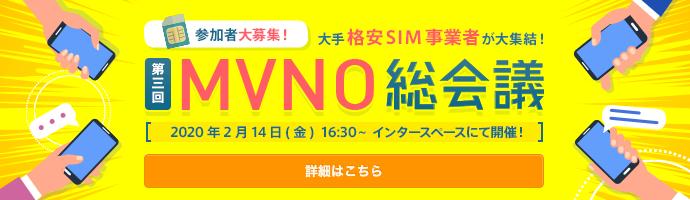 第3回 MVNO総会議