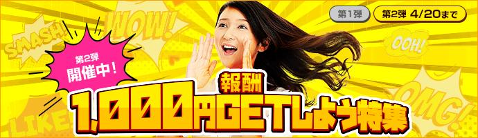【第2弾】自己アフィリエイトに挑戦!「報酬1,000円GETしよう特集」