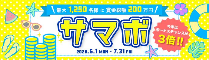 最高賞金10万円!「サマーボーナスキャンペーン2020」
