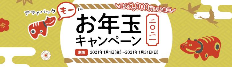 最大5,000円のお年玉! 「アフィバックモールお年玉キャンペーン2021」