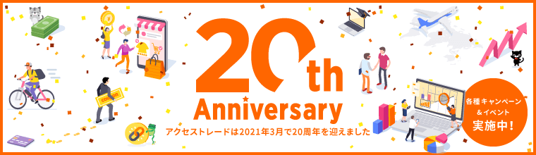 アクセストレード20周年記念サイト