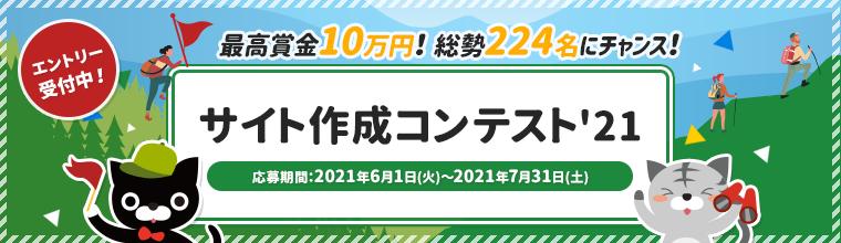 最高賞金10万円!「サイト作成コンテスト'21」